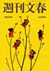 Shukanbunshun070913
