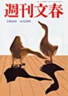 Shukanbunshun080306
