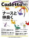 Cagetto_spring_08