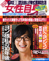 Joseijishin_20080610