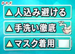 0509_0800_taisaku